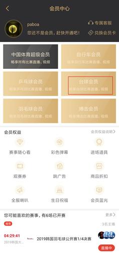中國體育app圖片3