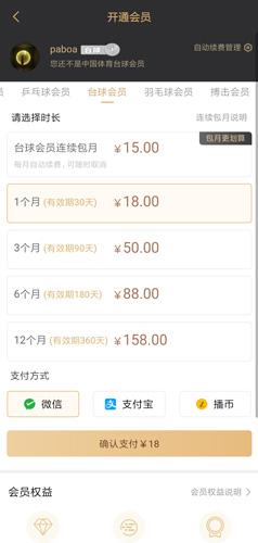 中國體育app圖片4