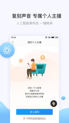 訊飛有聲app截圖4