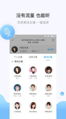 訊飛有聲app截圖5