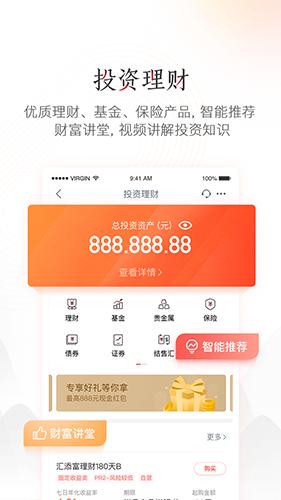 中国工商银行手机app截图3