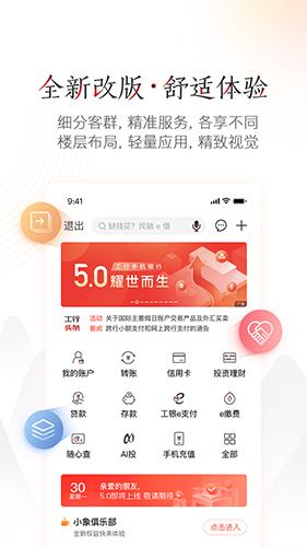 中国工商银行手机app截图5
