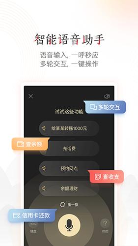 中国工商银行手机app截图4
