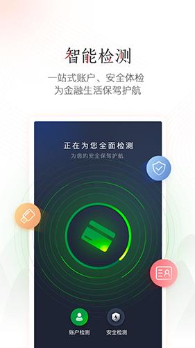 中国工商银行手机app截图2