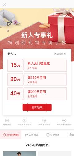 網易嚴選app圖片4