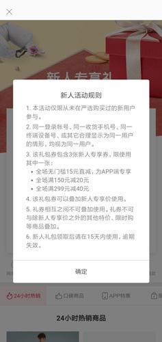 網易嚴選app圖片5