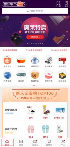 網易嚴選app圖片6