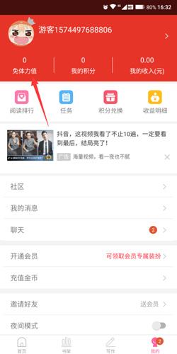 話本小說app