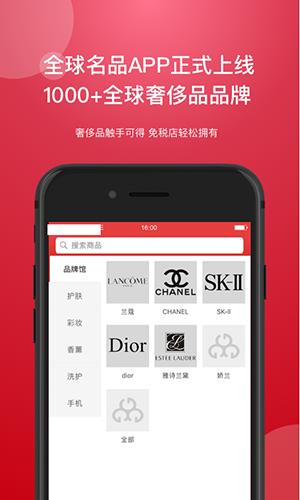 全球名品app截圖3