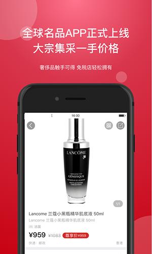 全球名品app截圖4