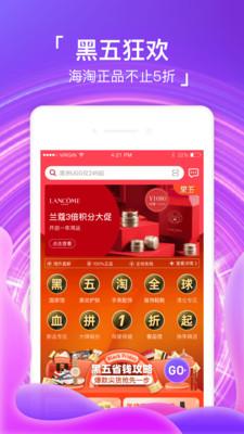 海淘免稅店app截圖1