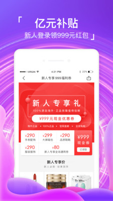 海淘免稅店app截圖4