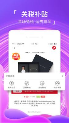 海淘免稅店app截圖3