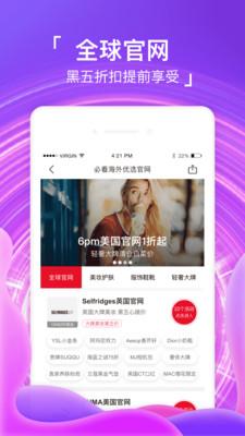 海淘免稅店app截圖2