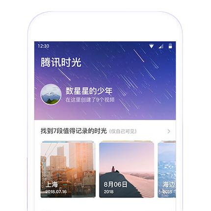 騰訊時光app特色