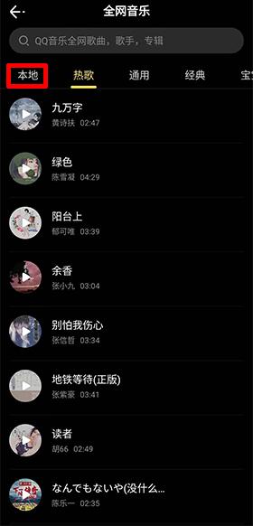 騰訊時光app上傳自己的背景音樂2