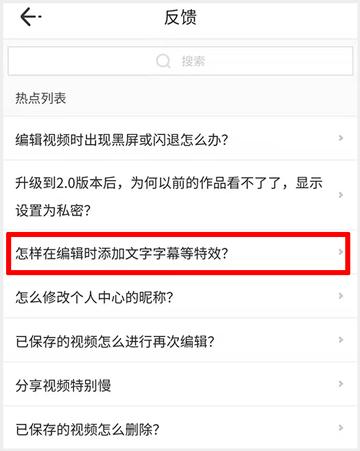 騰訊時光app怎么編輯文字2
