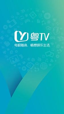 粵TVapp截圖1