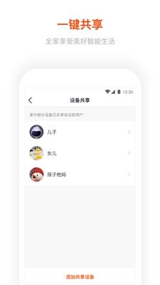 涂鴉智能app截圖2