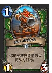 炉石传说矮人神射手