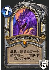 炉石传说讳言巨龙迦拉克隆