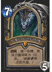 炉石传说梦魇巨龙迦拉克隆
