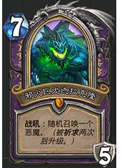 炉石传说邪火巨龙迦拉克隆