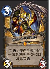 炉石传说龙骑士塔瑞萨