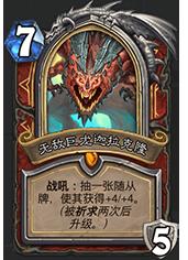 炉石传说无敌巨龙迦拉克隆