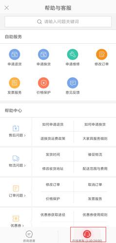 網易嚴選app圖片2