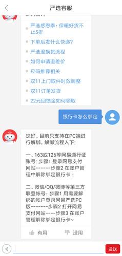 網易嚴選app圖片3