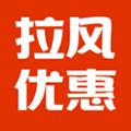拉風優惠app