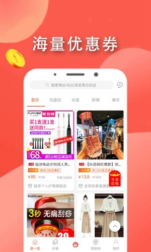 拉風優惠app截圖2