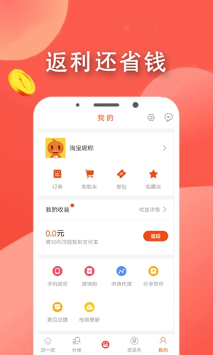 拉風優惠app截圖1