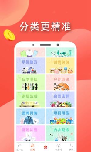 拉風優惠app截圖3
