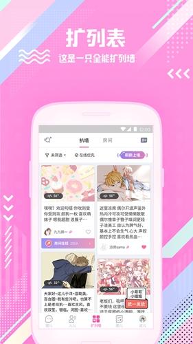 擴列app截圖5