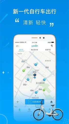 永安行app截圖4