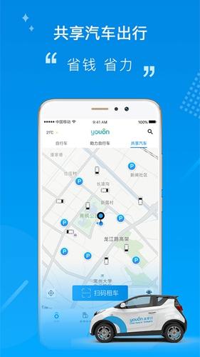 永安行app截圖3