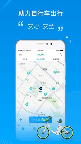 永安行app截圖5