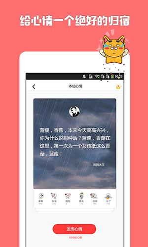 歪米app截圖5