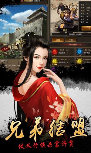 新水滸商城版截圖3