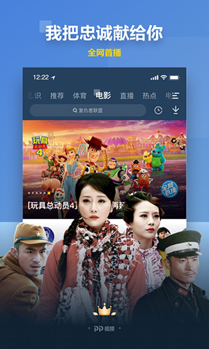 PP視頻app截圖3