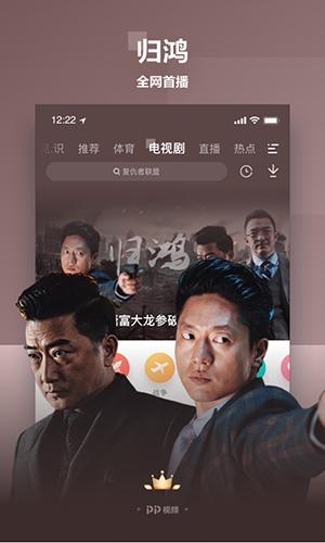 PP視頻app截圖4