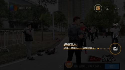 PP視頻app怎么發彈幕4