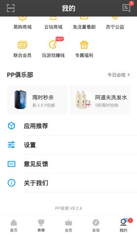 PP視頻app怎么更換賬戶