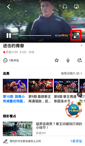 PP視頻app怎么發彈幕2