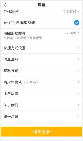 PP視頻app怎么更換賬戶2