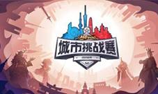 再创佳绩《决战平安京》城市挑战赛推动电竞新布局