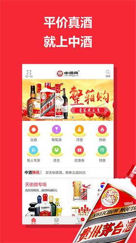 中酒網app截圖1