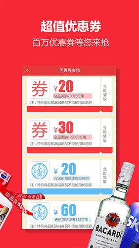 中酒網app截圖2